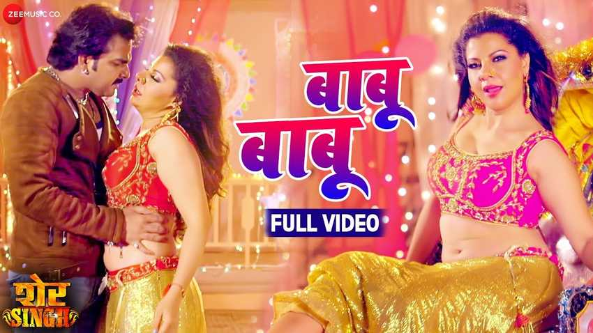 Babu Babu song bhojpuri movie sher singh
