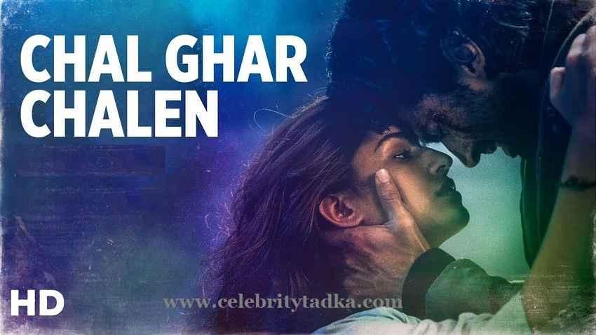 chal ghar chalen song