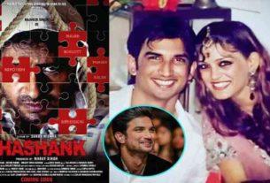 sushant singh rajput case shweta singh kirti bollywood news