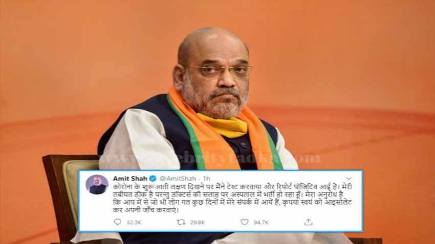 union home minister amit shah tested postive for COVID 19