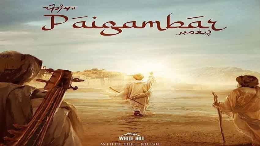 Paigambar Diljit Dosanjh