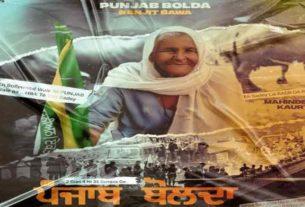 Punjab Bolda Ranjit Bawa