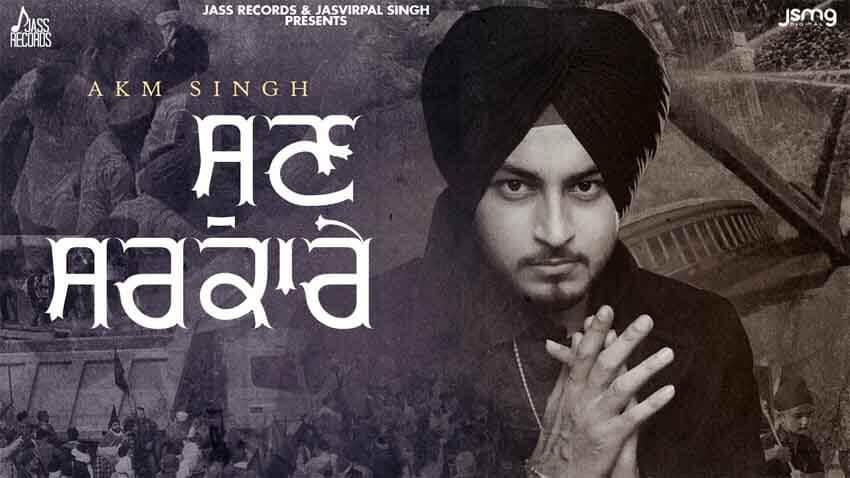 Sun Sarkare AKM Singh
